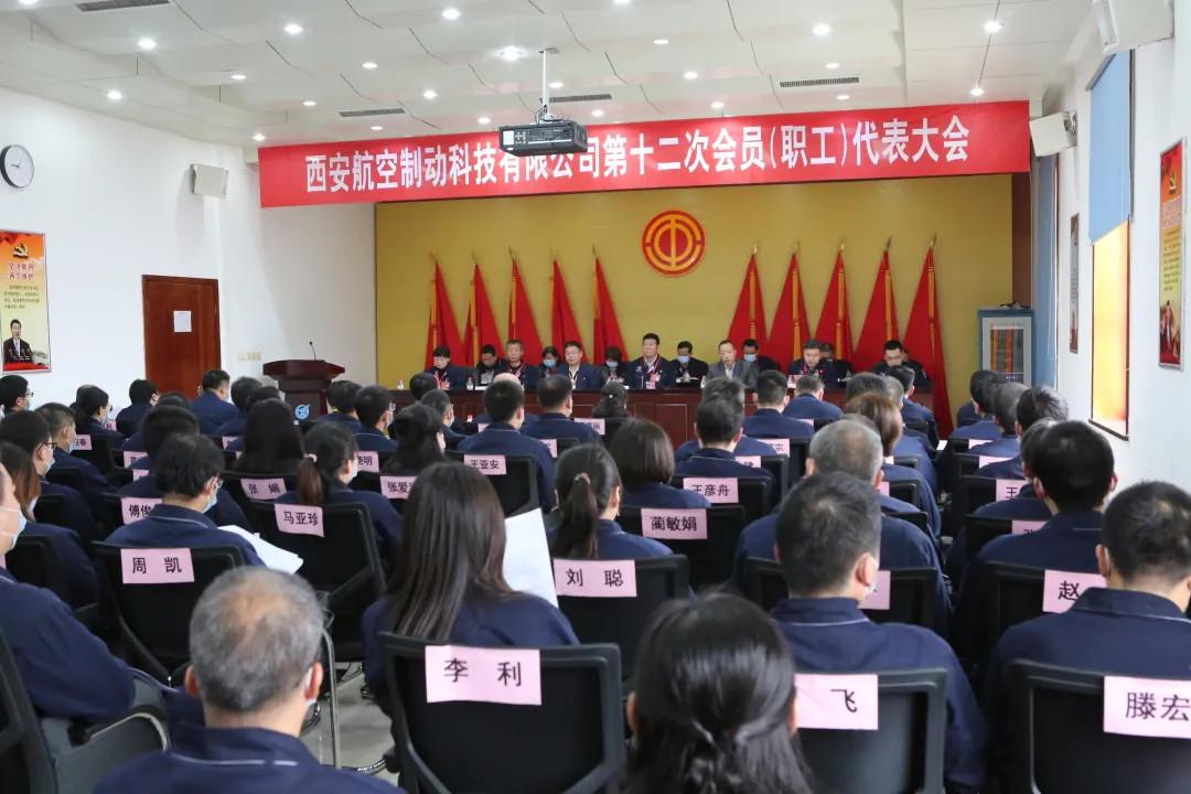 亚博信誉体彩工业亚博体彩信誉有保障第十二次会员(职工)代表大会胜利召开