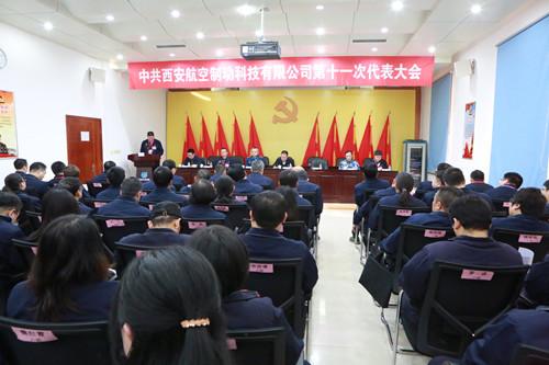 中共西安亚博信誉体彩亚博体彩信誉有保障科技有限公司第十一次代表大会