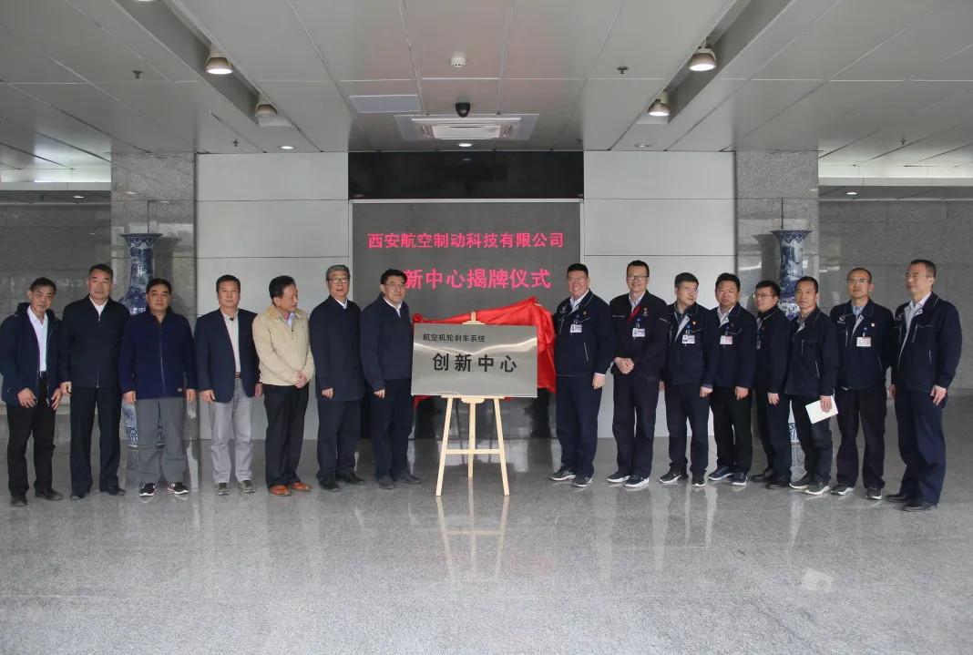 亚博信誉体彩机轮刹车系统创新中心揭牌