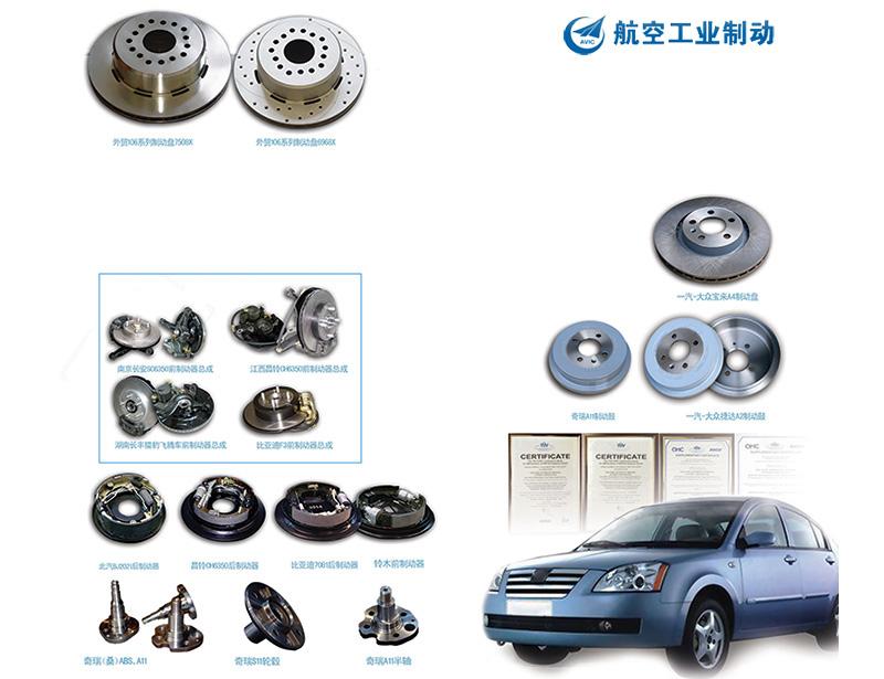 汽车制动产品及汽车部件制造